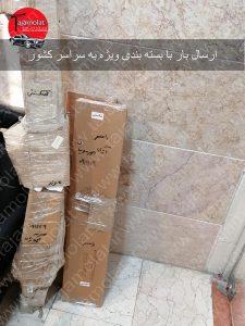 ارسال محصولات در کشور